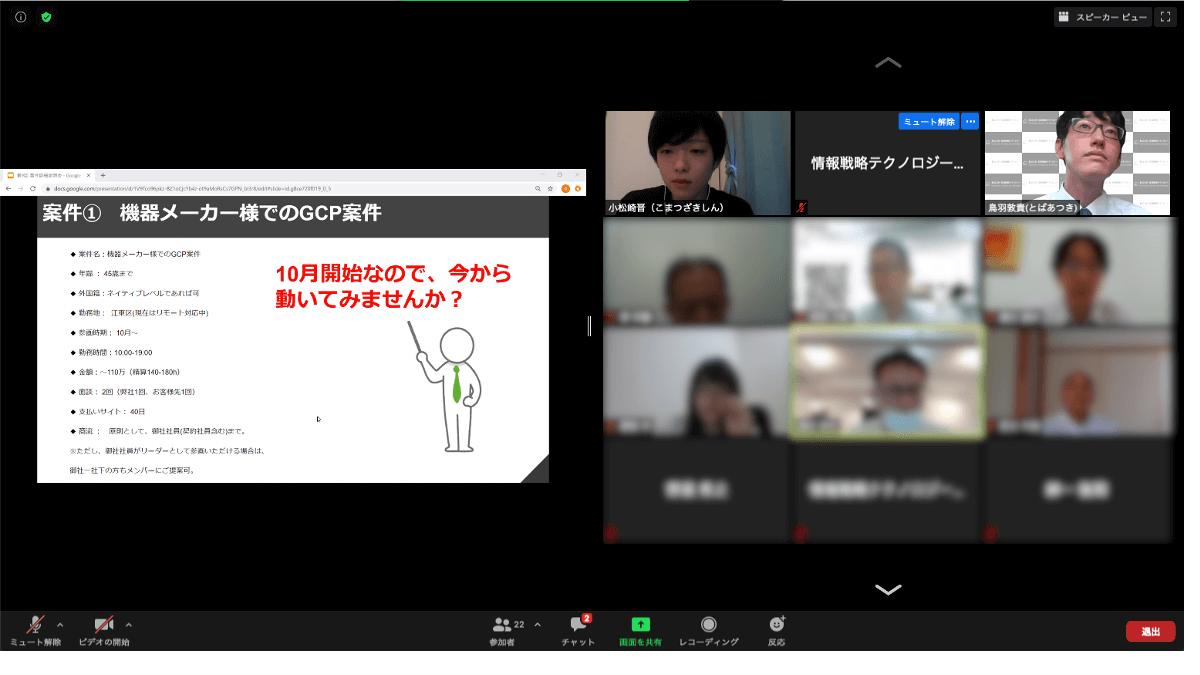 """僕のSES業界取材記① """"withコロナ時代を生き抜くSIer"""""""