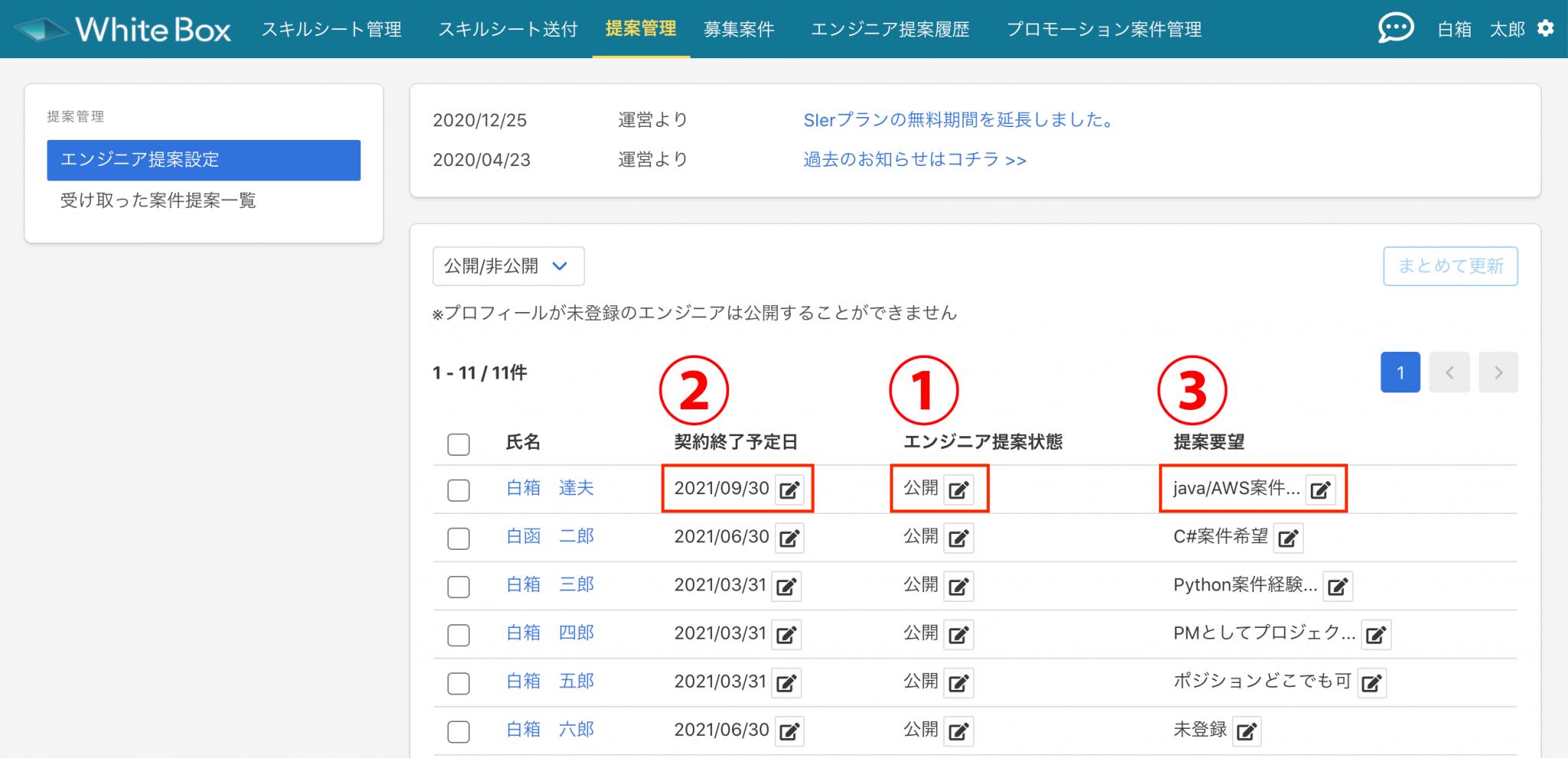 人材情報の登録画面