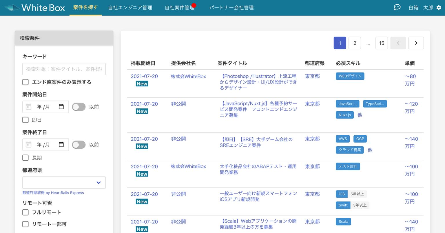 案件検索画面イメージ