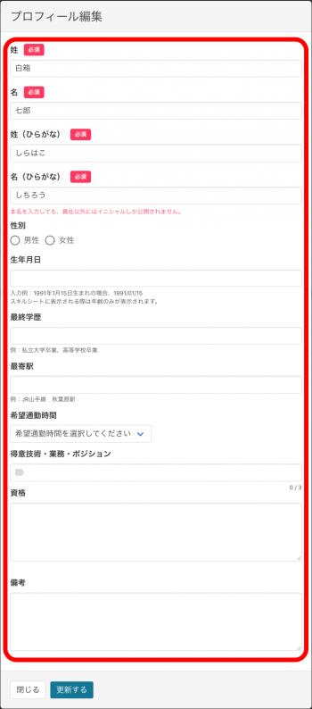 スキルシート登録説明画像_09